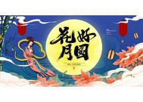 简约国潮风中秋节花好月圆宣传展板