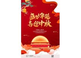 红色传统中秋国庆双节同庆宣传海报