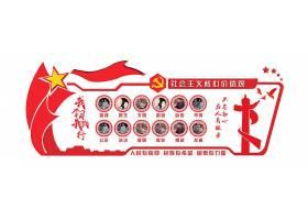 微立体社会主义核心文化墙展板