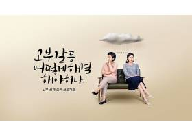 韩式家庭问题矛盾婆媳关系主题海报设计