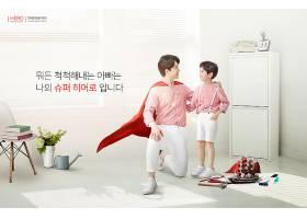 韩式父子主题海报设计