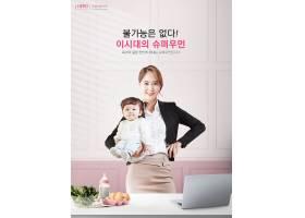 韩式大气上班族宝妈主题海报设计