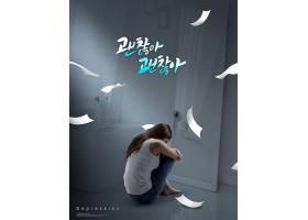 韩式大气简洁沮丧孤独抑郁症自闭症社交恐惧症主题海报设计