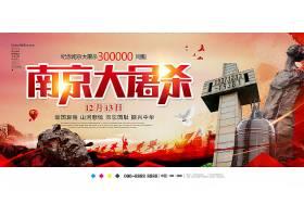 创意南京大屠杀公祭日党建展板