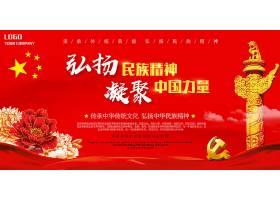 弘扬民族精神凝聚中国力量爱国党建展板