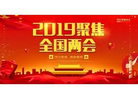 红色大气2019聚焦两会党建展板