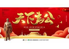 红色大气天下为公辛亥革命党建展板设计