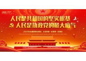红金大气2019年习近平新年讲话党建展板