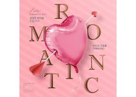 粉色创意海报