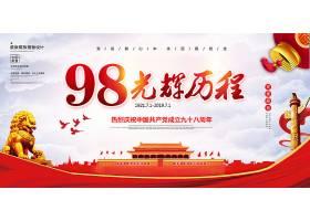 简约建党节98周年党建展板