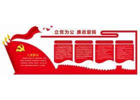 微立体党员活动室党建制作文化墙