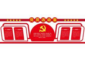 红色大气党员活动室微立体文化墙