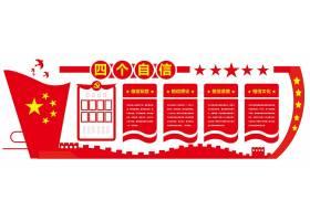 党建四个自信党员活动室文化墙