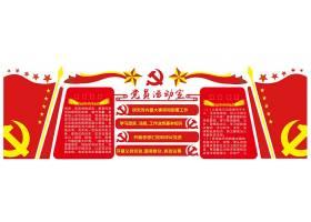 大气党员活动室党建微粒体文化墙