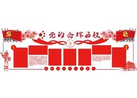 党的光辉历程文化墙微立体展板