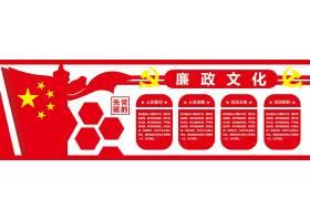 大气红色微立体廉政文化文化墙