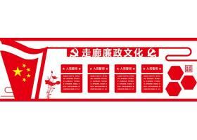 红色微立体走廊廉政文化党建制度文化墙