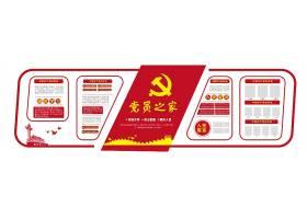 大气红色政府文化党员之家展板