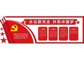 红色微立体党建文化立体文化墙