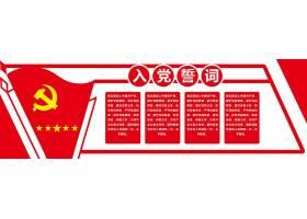 红色微立体入党誓词活动室党建文化墙
