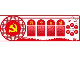 四个自信学习教育活动室党建文化墙
