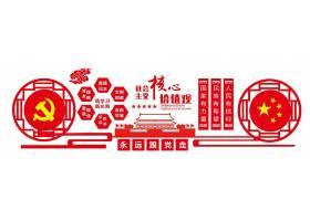 红色党建核心值观微立体文化墙雕刻展板设计