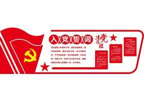 简约大气红色微立体入党誓词文化墙