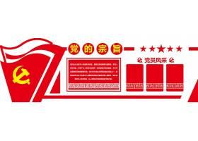 大气红色微立体党的宗旨文化墙