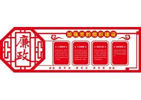 中式红色微立体廉政文化文化墙