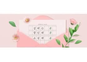 韩文信件横幅