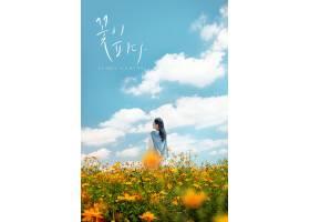韩式清新人物写真主题海报设计