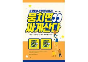 韩式卡通创意电商主题海报设计