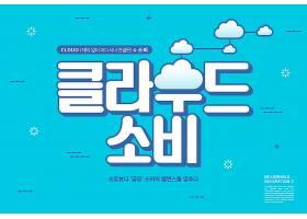 卡通个性主题韩式海报设计