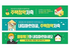 韩国金融理财经济房地产主题标语牌设计