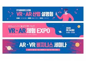 韩国虚拟现实场景VR主题标语牌设计