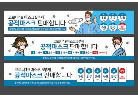 预防新冠病毒戴口罩勤洗手标语牌设计