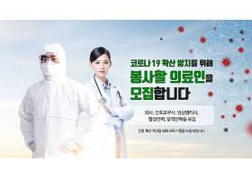 创意疫情防控新冠病毒主题宣传海报