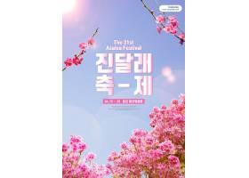 韩国风夏日海报