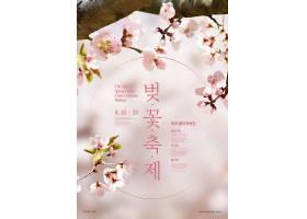 韩国风海报