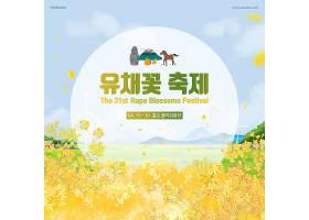 韩国风浪漫海报