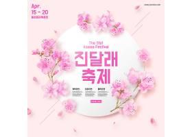韩国粉色创意海报