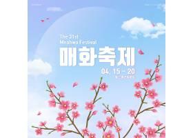 韩国蓝天花朵海报