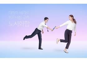 韩式年轻男女接力棒主题商务海报设计