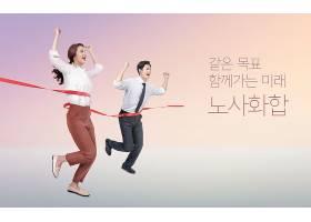 韩式年轻男女冲向终点主题商务海报设计