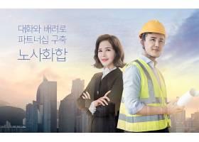 韩式年轻男女施工与房地产主题商务海报设计