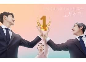 韩式年轻男女冠军团队主题商务海报设计
