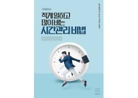 韩式商务男上班族奔跑海报设计