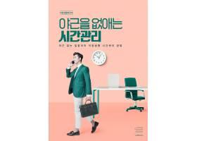 男子下班主题韩式海报设计