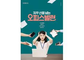 年轻女白领的烦恼主题韩式海报设计