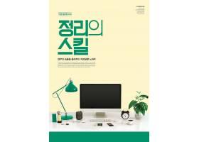 清新简洁商务办公桌面主题韩式海报设计